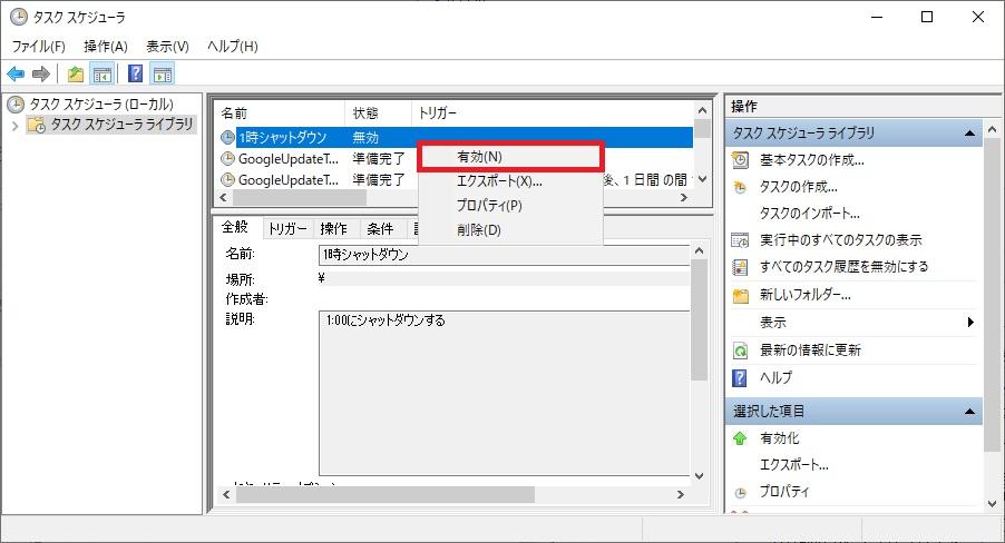 タスクスケジューラの無効状態のタスクの右クリックメニューの画像