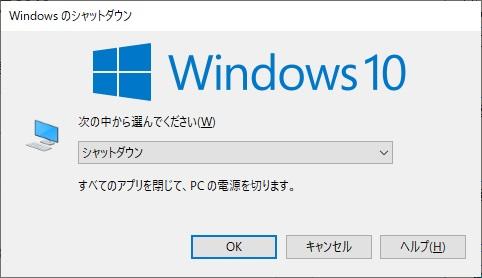 「Windowsのシャットダウン」画面の画像