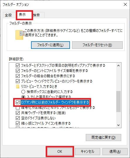 「フィルダーオプション」画面の「表示」タブを選択した画像