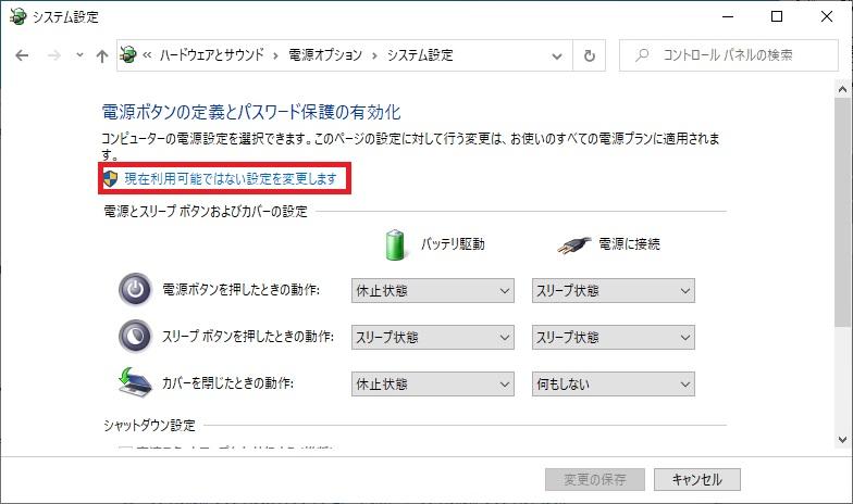 「コントロールパネル(システム設定)」で「現在利用可能ではない設定を変更します」を選択する画像
