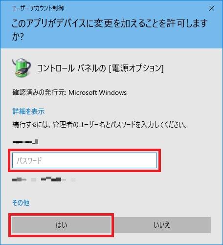 「ユーザーアカウント制御」画面の画像
