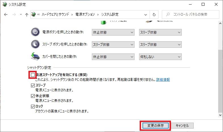 「コントロールパネル(システム設定)」で「高速スタートアップを有効にする(推奨)」のチェックを外した画像