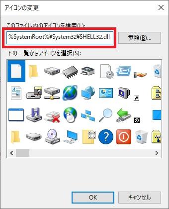 「アイコンの変更」画面の画像