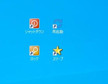 シャットダウンのショートカットをデスクトップに配置した画像