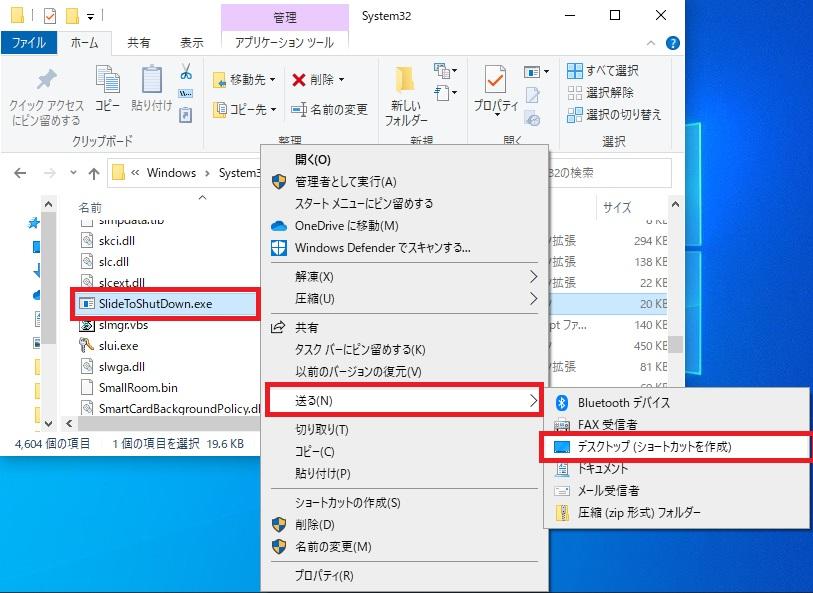 「SlideToShutDown」のexeファイルの右クリックメニューで「送る」のサブメニューを開いた画像