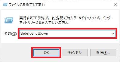 「ファイル名を指定して実行」で「SlideToShutDown」を入力した画像