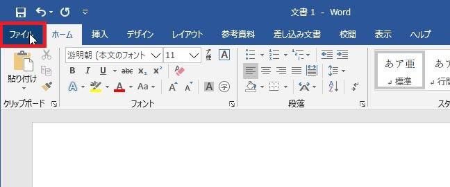 Wordのリボンで[ファイル]を選択する画像