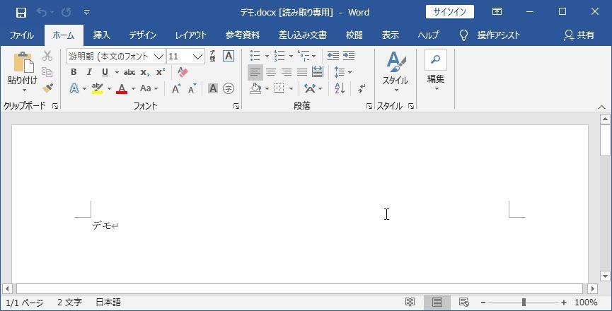 Wordファイルが「読み取り専用」で開いた画像
