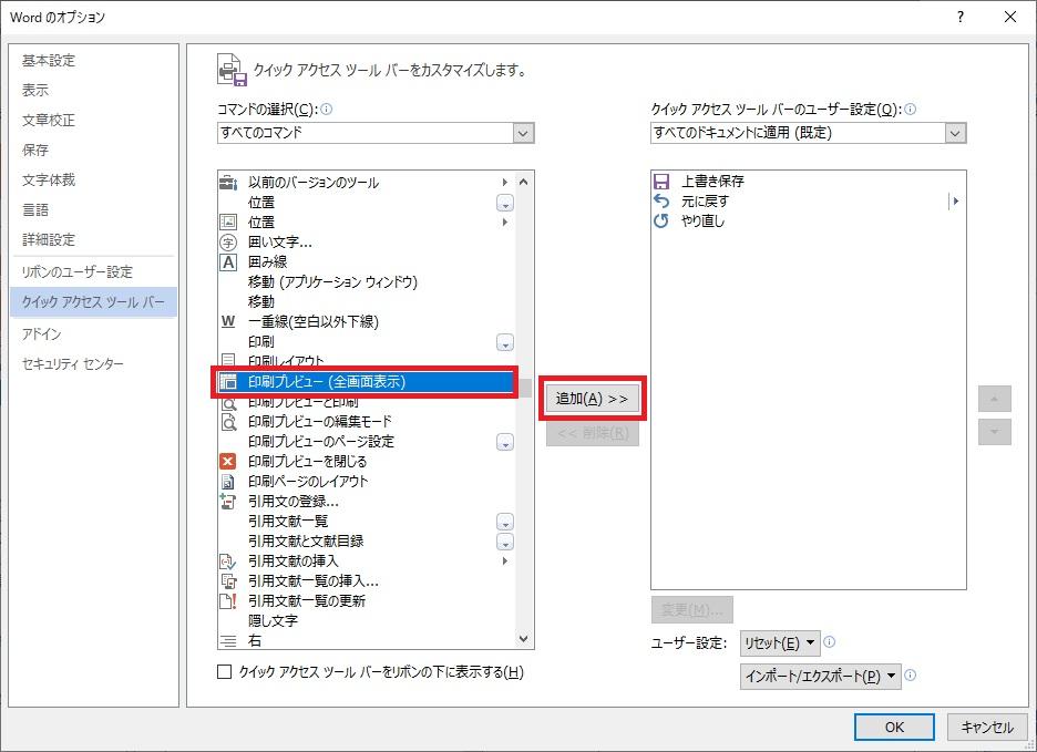 クイックアクセスツールバーのカスタマイズで「印刷プレビュー(全画面表示)」を追加する画像