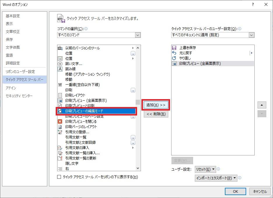 クイックアクセスツールバーのカスタマイズで「印刷プレビューの編集モード」を追加する画像