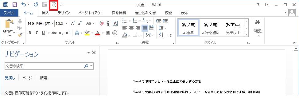 クイックアクセスツールバーで「印刷プレビューの編集モード」を選択する画像