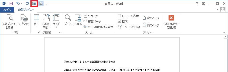 クイックアクセスツールバーで「印刷プレビュー(全画面表示)」を選択する画像