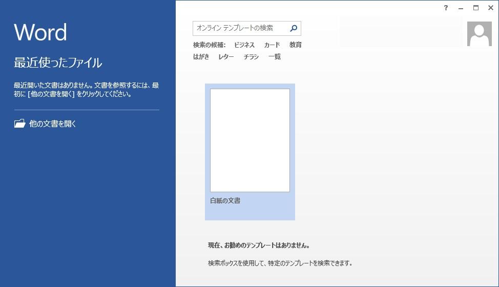 Wordのスタート画面の画像