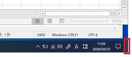 タスクバー右端の「デスクトップの表示」ボタンの場所を確認する画像