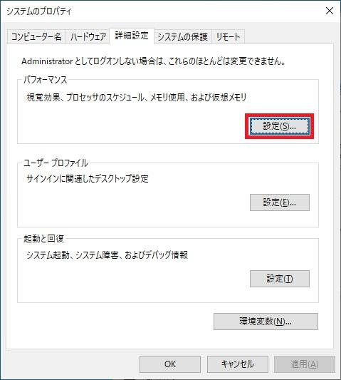 「システムのプロパティ」画面で「詳細設定」タブを選択した画像