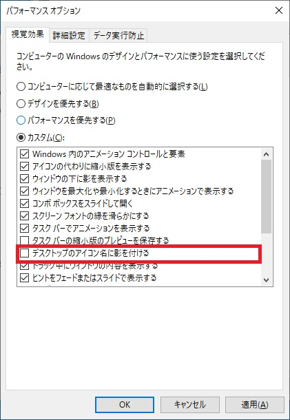 「パフォーマンスオプション」画面で「デスクトップのアイコン名に影を付ける」のチェックを外した画像