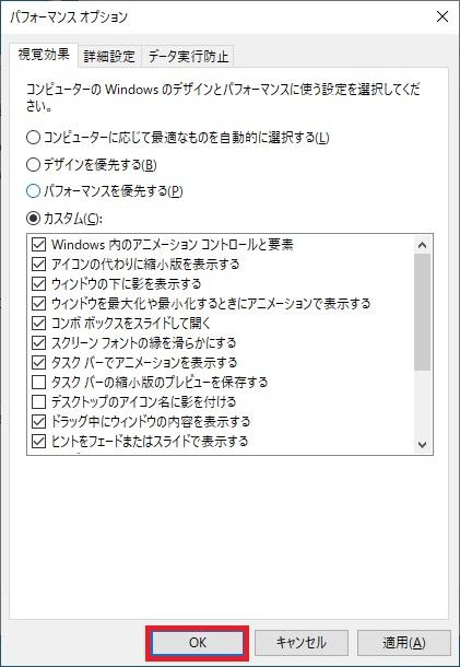 「パフォーマンスオプション」画面で「OK」を選択する画像