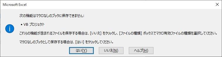 Excelのマクロなしのブックとして保存する確認画面の画像