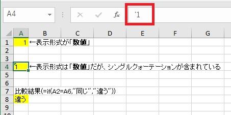 数値と文字列をIF関数で比較した画像