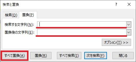 「検索と置換」画面で空白を置換する画像