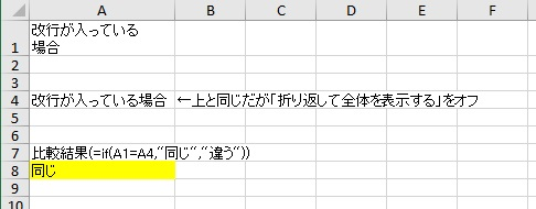 制御コード(改行)の入った文字列をIF関数で比較した画像