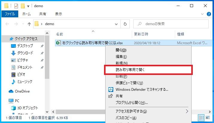 xlsxファイルの右クリックメニューの画像