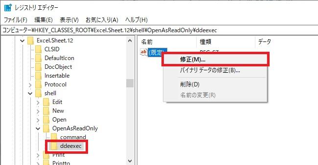 Excelファイル(xlsx形式)の修正対象の値の画像