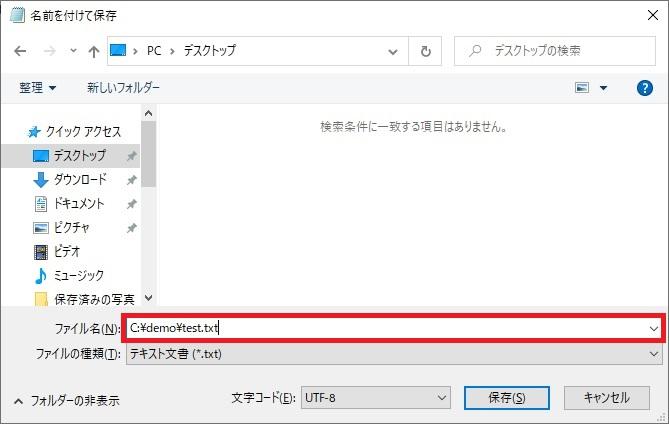 「名前を付けて保存」画面でファイルのフルパスを入力する画像