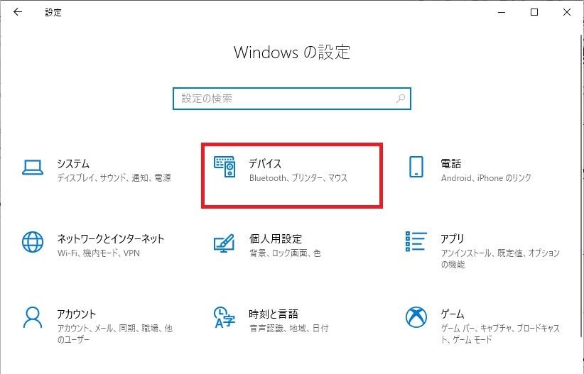「Windowsの設定」画面の画像