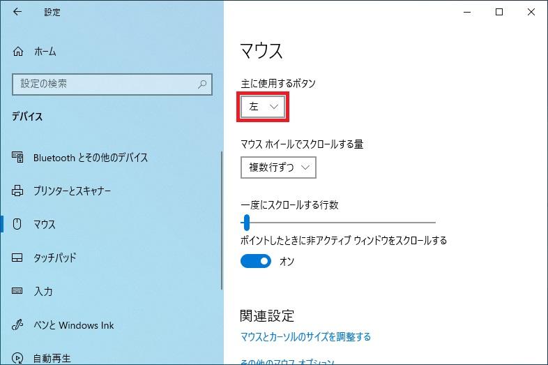 「設定(マウス)」画面で「主に使用するボタン」のドロップダウンリストを選択する画像