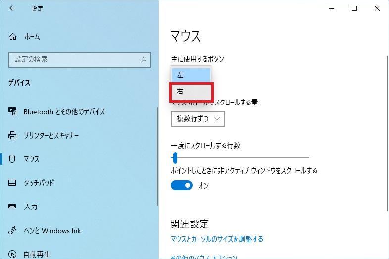 「設定(マウス)」画面で「主に使用するボタン」の「右」を選択する画像