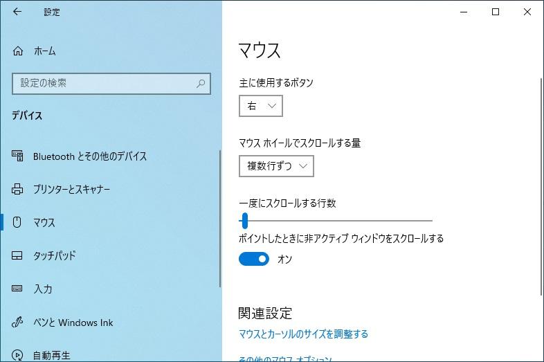 「設定(マウス)」画面で「主に使用するボタン」が「右」に変更された画像