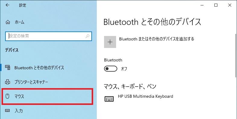 「設定(Bluetoothとその他のデバイス)」画面の画像