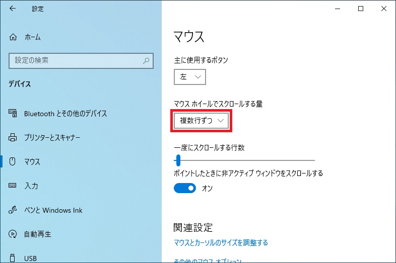 「設定(マウス)」画面で「マウスホイールでスクロールする量」のドロップダウンリストを選択する画像