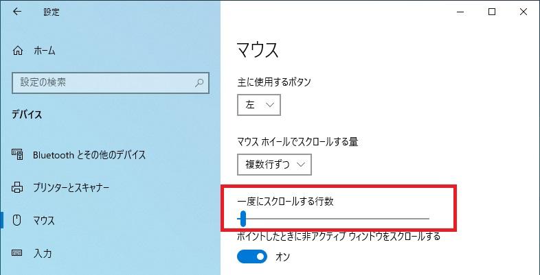 「設定(マウス)」画面で「一度にスクロールする行数」の場所を確認する画像
