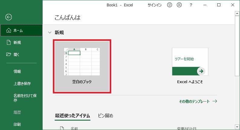 Excelのバックステージビューで空白のブックを選択する画像