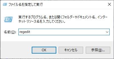 「ファイル名を指定して実行」画面で「regedit」と入力する画像