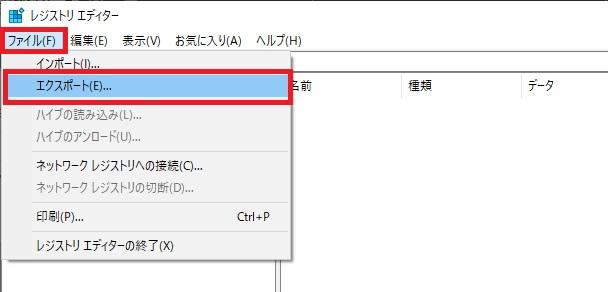 レジストリエディターでエクスポートを選択する画像