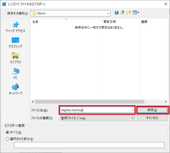 「レジストリファイルのエクスポート」画面の画像