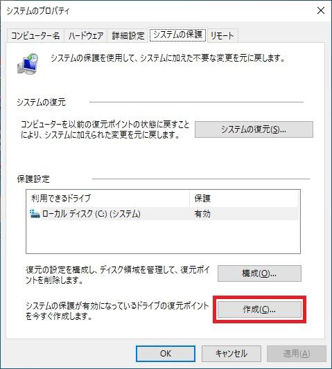 「システムのプロパティ」画面で「復元ポイントの作成」を選択する画像