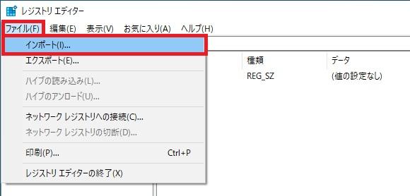 レジストリエディターでインポートを選択する画像