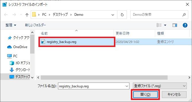 インポート対象のレジストリファイルを選択した画像