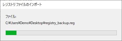 レジストリファイルのインポート中の画像