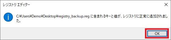 レジストリファイルのインポート完了の画像