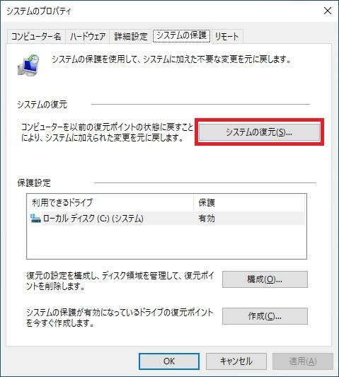「システムのプロパティ」画面で「システムの復元」を選択する画像