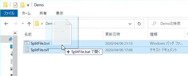 バッチファイルに分割するファイルをドラッグ&ドロップする画像
