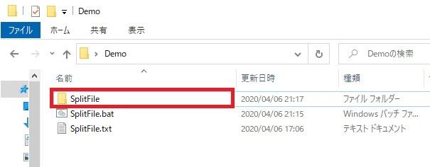 ファイル分割完了後の画面の画像