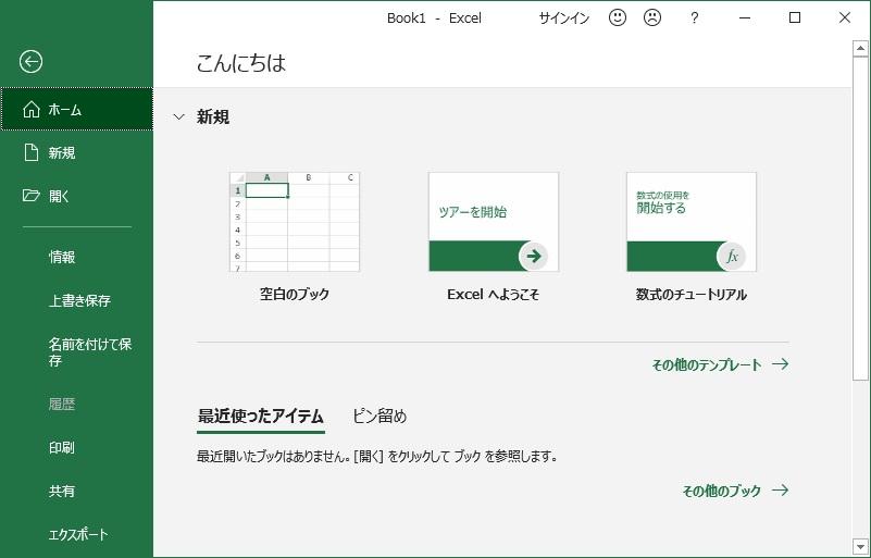 ExcelのBackstage(バックステージ)ビューの画像