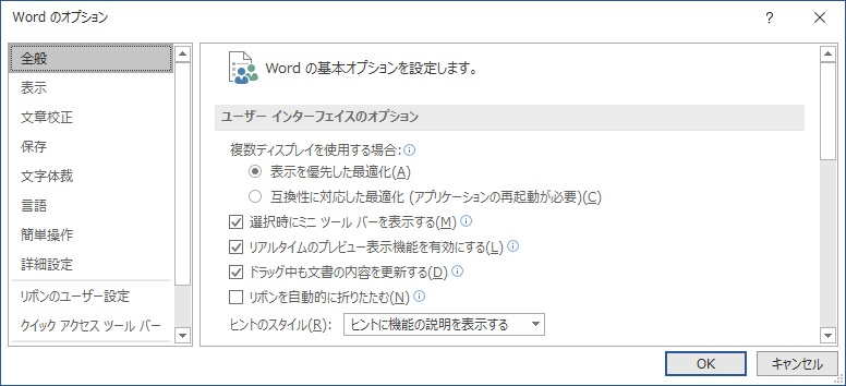 「Wordのオプション」画面の画像