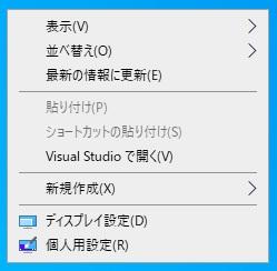 デスクトップ画面の右クリックメニューの画像